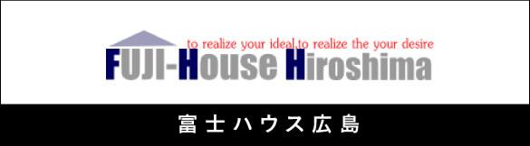 富士ハウス広島